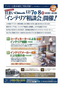 アンピール熊本城Ⅱ 第3弾♪ 『インテリア相談会』開催