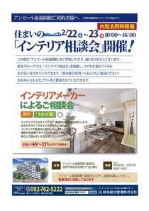 アンピール南福岡駅『インテリア相談会』開催♪