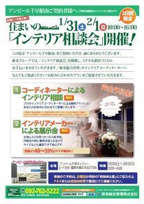 アンピール千早駅南 『インテリア相談会』 第2弾