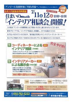 第2弾!アンピール筑紫野Ⅲ『インテリア相談会』