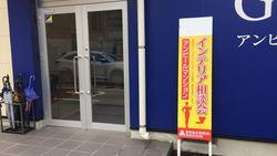 ♪アンピール新水前寺『インテリア相談会』♪